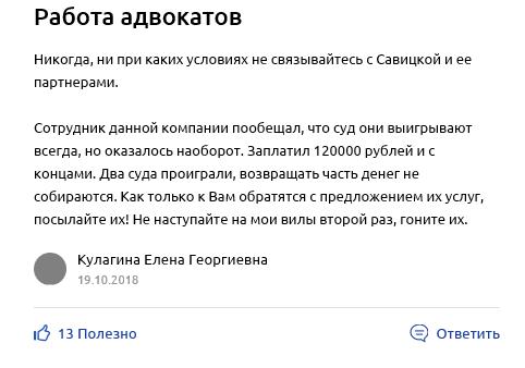 САВИЦКАЯ_И_ПАРТНЁРЫ_отзывы_2018