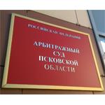 as_pskov